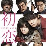 窪田正孝『初恋』、濃厚キャラたちが新宿・歌舞伎町で大暴れ! 魅力を詰め込んだ紹介映像到着