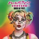 『ハーレイ・クインの華麗なる覚醒 BIRDS OF PREY』サウンドトラック(Album Review)