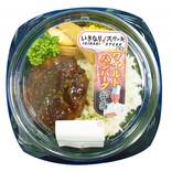 """いきなり!ステーキの""""名物ハンバーグ""""が弁当化! イトーヨーカドーで買えるよ"""