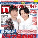田中圭、中村倫也が「デジタルTVガイド」に登場!お互いへのリスペクトや撮影秘話を語る!