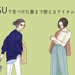 【GU】ALL2000円以下!冬→春まで使える超優秀アイテムとは