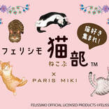 パリミキとフェリシモ『猫部』のコラボ眼鏡グッズがキュートすぎ♡猫の日より発売開始