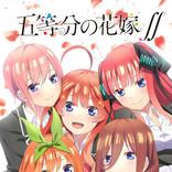 TVアニメ『五等分の花嫁∬』、10月放送開始!ティザービジュアル&PVを解禁