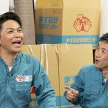 放送日も決まらず始まったロケ…ますおか増田「その間に岡田さんが引っ越しとは」