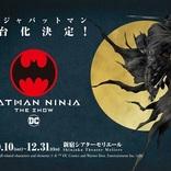 バットマンシリーズ初! 『ニンジャバットマン』の舞台化が決定