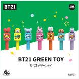 BTSデザインのキャラクター、BT21と一緒に野菜を育てよう! ペットボトルを活用するキット「GREEN TOY」