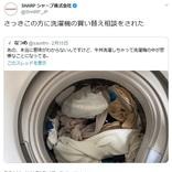 「さっきこの方に洗濯機の買い替え相談をされた」 牛丼を洗濯機で洗ってしまった人にSHARPがおススメする洗濯機とは?