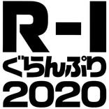 すゑひろがりず南條、ワタリ119、メルヘン須長ら、『R‐1ぐらんぷり』決勝進出者決定