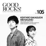 坂口健太郎×永野芽郁、モノトーン写真で魅せる「GOOD ROCKS! Vol.105」