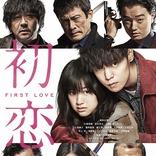 窪田正孝、大森南朋、内野聖陽、ベッキーらがポップに感情を爆発させる 映画『初恋』キャラクター映像3種を解禁