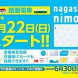 長崎電気軌道、3月からnimoca導入 Suicaなども利用可能に