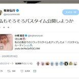 小嶋陽菜さんがバスタイムルーティン動画を公開 有吉弘行さん「有弘もそろそろバスタイム公開しようかな…」「CP出ちゃうから難しいかな…」