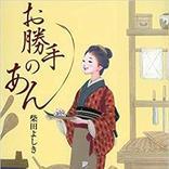 【今週はこれを読め! エンタメ編】夢に向かって進む女子の物語~柴田よしき『お勝手のあん』