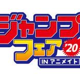 『鬼滅の刃』『ONE PIECE』『ハイキュー!!』のグッズが手に入る! 「ジャンプフェアinアニメイト2020」開催決定♪