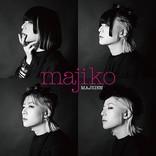 majiko、新EP『MAJIGEN』ビジュアル公開