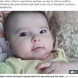 アパート階下で散布された殺虫剤で生後8か月の女児が死亡(カザフスタン)