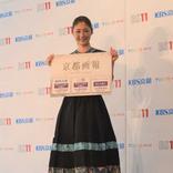 常盤貴子「大好きな京都の魅力を伝えたい」 4月新番組「京都画報」をPR