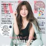 AAA宇野実彩子「with」初ソロ表紙 女神ショットにファン歓喜