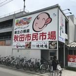 本当にうまい回転寿司屋は秋田にある / 秋田市民市場内にある回転寿司「市場いちばん寿司」