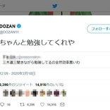 「ちゃんと勉強してくれや」とDOZAN11さん 「三木道三聞きながら勉強してるの全然効率悪いわ」というツイートに返信し反響