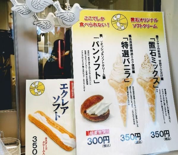 豊島屋洋菓子舗置石ソフトクリームポップ