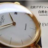 ヴィーガンな時計って!? スウェーデン発エコ・コンシャスなブランド「EVIG GRON」