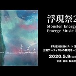 台湾の音楽フェスにthe telephones、Age Factory、toconomaら
