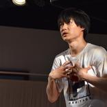 「僕の復活を待っていてくれた人、ありがとうございます」柳浩太郎が舞台復帰 主演舞台『夜明け~spirit~』が開幕
