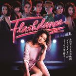 元乃木坂46キャプテン桜井玲香、ミュージカル『FLASH DANCE』出演決定