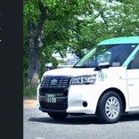 タクシー配車アプリ「S.RIDE」、名古屋でサービス展開 3月から
