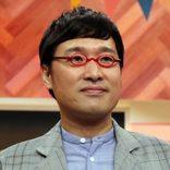南キャン山里、猛省 出演の『ひねくれ3』制作陣に「不満を言い過ぎた」