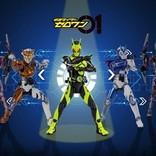 『仮面ライダーゼロワン』最新フィギュアも登場、バーチャルイベント「TAMASHII Cyber Fes」が2/21開幕