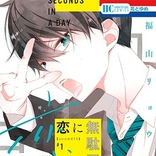 漫画「恋に無駄口」、小野賢章&花江夏樹が無駄口叩きまくるスペシャルPV公開