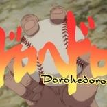 """「ドロヘドロ」原作人気エピソードの""""野球回""""をアニメ化 野球アニメさながらの第7話予告編公開"""