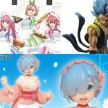 2月末プライズ「五等分の花嫁」「リゼロ」「SAO」「ドラゴンボール超」「Fate」など登場!! 【アニメニュース】