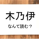 【木乃伊】って読める?読めない!「読みたい漢字ファイル」vol.24
