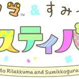 お笑い芸人チョコレートプラネットがリラックマ&すみっコぐらしを応援!!