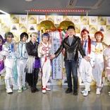 舞台『KINGOFPRISM–Shiny Rose Stars-』開幕! 脚本:青葉譲役の菱田正和「今回はシナリオで自由度を高く書いた。見どころは全部です」