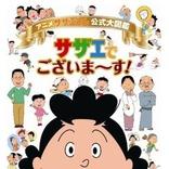 【2月21日は何の日…!?】朝日新聞朝刊の4コマ漫画『サザエさん』が休載、打ち切りになった日!!