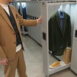 「UNBUILT」でビジネスカジュアル用スーツをオーダーする(前編)