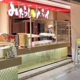 大阪定番土産の「みたらし小餅」がパイと合体!?新食感の「みたらし小餅」がクセになる美味しさ【大阪府】