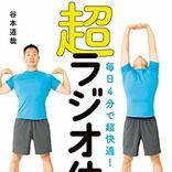 肩こり・腰痛とはもうおさらば。1日4分で健康体が手に入る「超ラジオ体操」