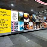 愛媛・松山の若者たちが大都会・渋谷をジャック!?