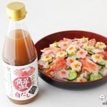 平日のひな祭りでも時短で豪華に! 日本海産紅ずわい蟹の旨みがギュッと詰まった『国産 蟹白だし』で、簡単豪華なちらし寿司を作ってみよう!