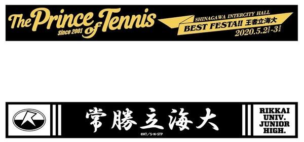 シリコンバンド_SS (C)許斐 剛/集英社・NAS・新テニスの王⼦様プロジェクト