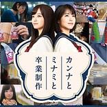 まふまふ新曲×橋本環奈×浜辺美波のWeb動画「カンナとミナミの卒業」公開