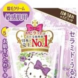 むだ毛処理剤No.1ブランド「エピラット」から「ハローキティ」とのスペシャルコラボ商品新発売!