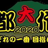 10-FEET、京都大作戦2020~それぞれの一番目指しな祭~第1次オフィシャルHP受付開始!