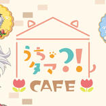 『うちタマ?!』コラボカフェが渋谷に期間限定オープン!喫茶チューリップでのんびり春を楽しもう