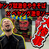 「ペヤング獄激辛やきそば」に「ペヤング激辛ソース」をかけてみた結果! →  大惨事にッ!!